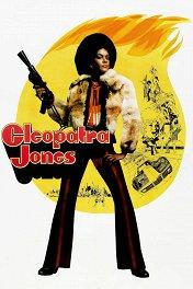 Клеопатра Джонс / Cleopatra Jones