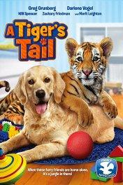 Тигриный хвост / A Tiger's Tail