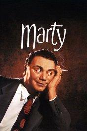 Марти / Marty