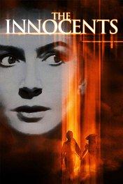 Невинные / The Innocents