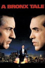 Бронкская история / A Bronx Tale