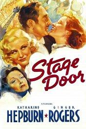 Дверь на сцену / Stage Door