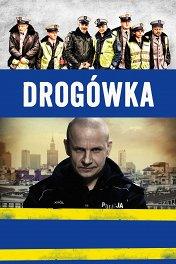 Дорожный патруль / Drogówka