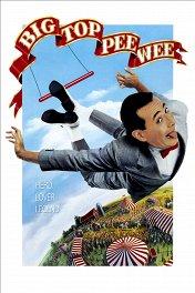 Весельчак Пи-Ви / Big Top Pee-wee