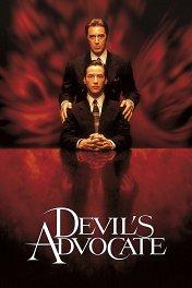 Адвокат дьявола / The Devil's Advocate