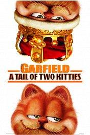 Гарфилд-2 / Garfield: A Tail of Two Kitties