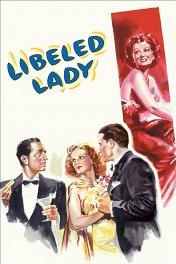 Оклеветанная / Libeled Lady