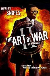 Искусство войны-2: Предательство / The Art of War II: Betrayal