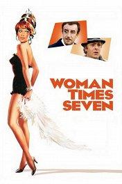 Семь раз женщина / Woman Times Seven