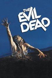 Зловещие мертвецы / The Evil Dead