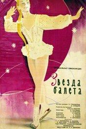 Звезда балета