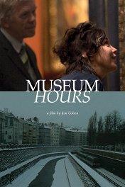 Музейные часы / Museum Hours