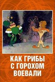 Как грибы с горохом воевали