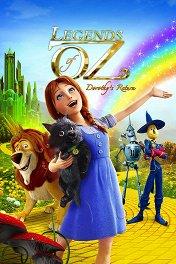 Оз: Возвращение в Изумрудный город / Legends of Oz: Dorothy's Return
