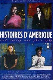 Американские истории / Histoires d'Amérique