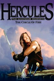 Геракл и Огненный круг / Hercules and the Circle of Fire