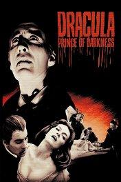 Дракула, князь тьмы / Dracula: Prince of Darkness