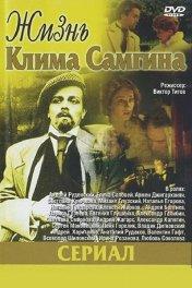 Жизнь Клима Самгина