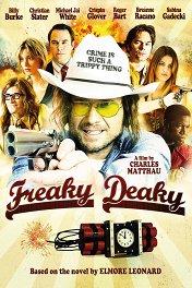 Смерть со спецэффектами / Freaky Deaky