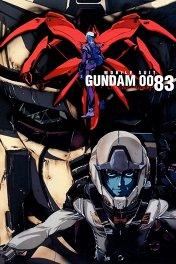 Мобильный воин Гандам 0083: Память о Звездной пыли / 機動戦士ガンダム0083 STARDUST MEMORY
