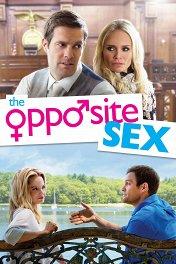 Неслабый пол / The Opposite Sex