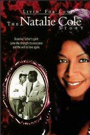 Жизнь ради любви: История Натали Коул / Livin' For Love: The Natalie Cole Story