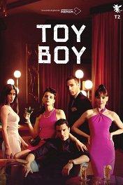 Той-бой / Toy Boy