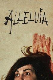 Алилуйя / Alléluia