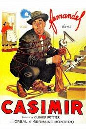 Казимир / Casimir