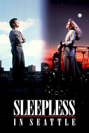 Неспящие в Сиэтле / Sleepless in Seattle