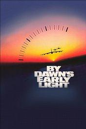 Ядерный рассвет / By Dawn's Early Light