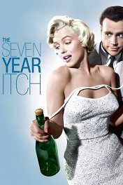 Зуд седьмого года / The Seven Year Itch