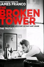 Разрушенная башня / The Broken Tower