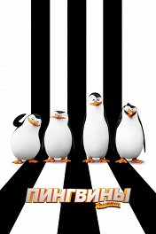 Пингвины из Мадагаскара / The Penguins of Madagascar
