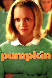 Тыковка / Pumpkin