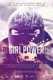 Герл пауэр. Улица для всех / Girl Power