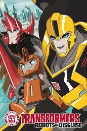 Трансформеры. Роботы под прикрытием / Transformers: Robots In Disguise