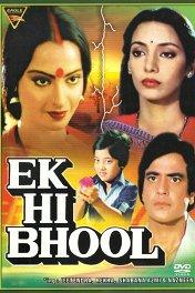 Одна ошибка / Ek Hi Bhool