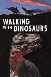 Прогулки с динозаврами / Walking With Dinosaurs