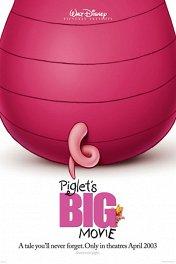 Большой фильм про поросенка / Piglet's Big Movie