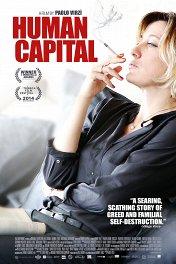 Цена человека / Il capitale umano