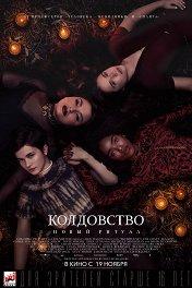 Колдовство: Новый ритуал / The Craft: Legacy