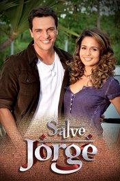 Спаси меня, Святой Георгий / Salve Jorge