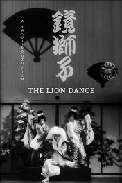 Танец льва / Kagamijishi