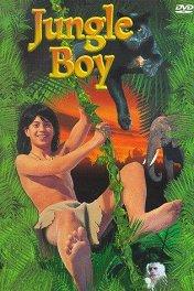 Мальчик из джунглей / Jungle Boy