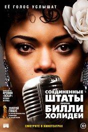 Соединенные Штаты против Билли Холидей / The United States vs. Billie Holiday
