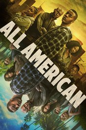 Всеамериканский / All American