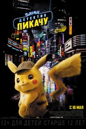 Покемон. Детектив Пикачу / Pokémon Detective Pikachu