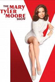 Шоу Мэри Тайлер Мур / The Mary Tyler Moore Show