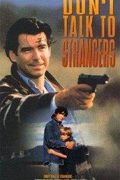 Не разговаривай с незнакомыми / Don't Talk to Strangers